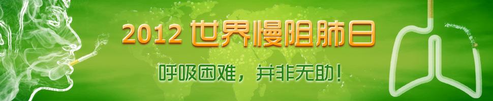 2012世界慢阻肺日