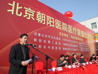 新疆界:北京朝阳医院医疗联盟成立