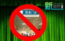 北京医改新政下 消失的简易门诊