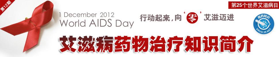 """2012世界艾滋病日:""""行动起来,向'零'艾滋迈进"""""""