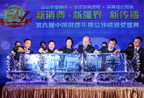 新消费・新疆界・新传播 2012中国健康年度总评榜颁奖盛典隆重举行