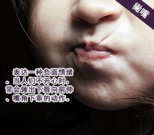常见嘴部动作:撇嘴