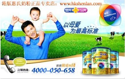 香港版惠氏奶粉怎么样?