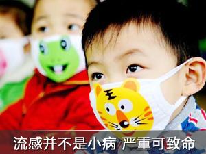 流感大多成群出现 病情严重可致命