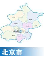 北京出台十八条新政鼓励社会办医