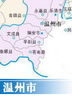 温州成首个社会资本办医试点
