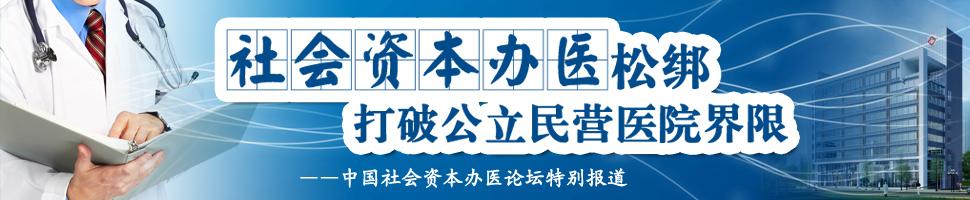中国社会资本办医论坛