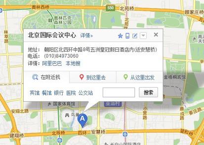 北京国际会议中心地图