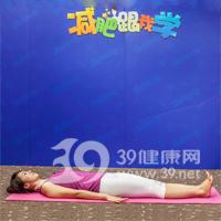 门闩式瘦腰瑜伽1