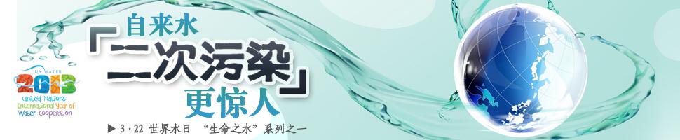 世界水日:关注自来水二次污染