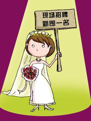 支招:如何逆求婚?