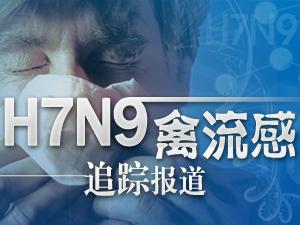 H7N9禽流感追踪报道