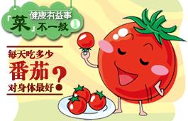 每天吃多少番茄对身体最好?
