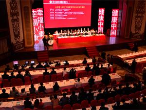 第七届中华健康管理论坛