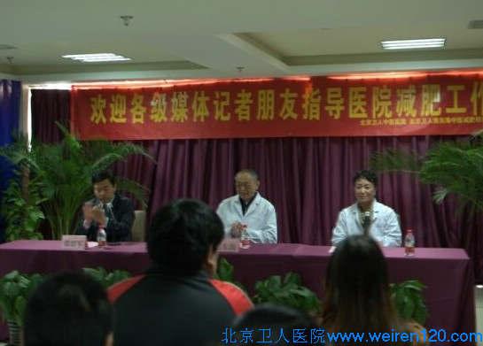 北京中医减肥医院新模式