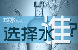 选择水[谁]?
