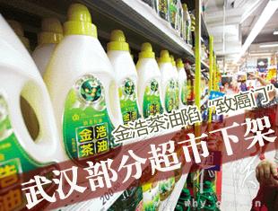 武汉部分超市下架