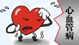 引发心血管疾病