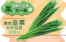 常吃韭菜补肝益肾促消化