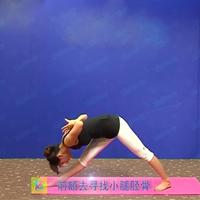 加强侧伸展式瘦腿瑜伽7