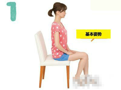 椅子减肥操