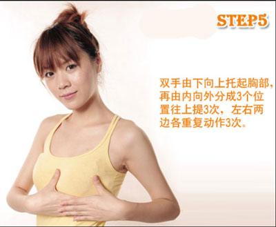 丰胸按摩5步骤 让你胸部紧实又挺拔(图)