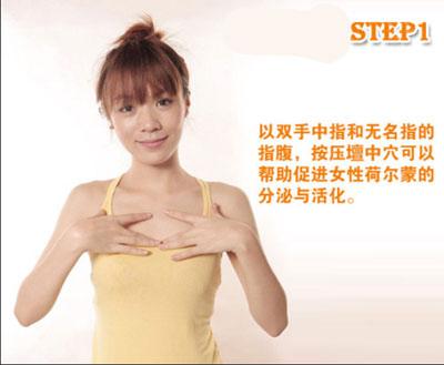 教你如何按摩丰胸_丰胸按摩5步骤 让你胸部紧实又挺拔(图)