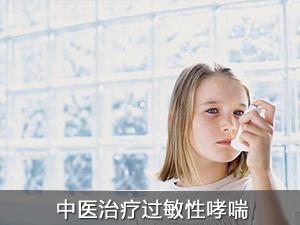 过敏性哮喘中医怎么治