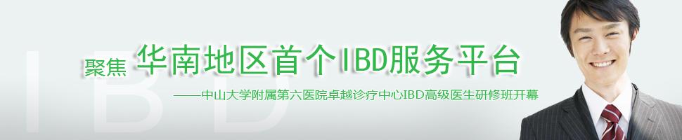 中山大学附属第六医院IBD高级研修班