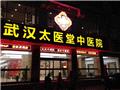 武汉太医堂中医院