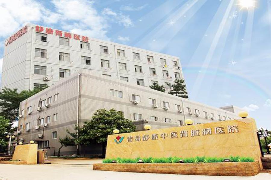 青岛静康医院网上预约挂号_青岛静康医院地址电话_39