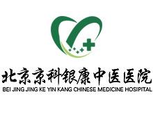 北京京科银康中医医院logo
