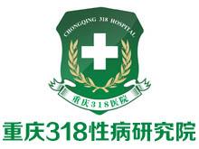 重庆三一八医院logo