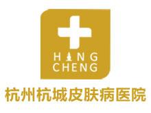杭州杭城皮肤病医院logo