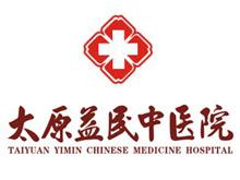 太原益民中医院logo