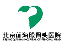 北京前海股骨头医院logo