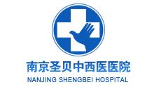 南京圣贝中西医性病科logo