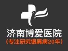 济南博爱医院logo