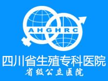 四川省生殖专科医院logo