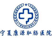 宁夏康源肛肠医院logo