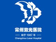 常州激光医院logo