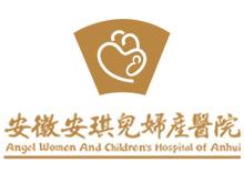 安徽安琪儿妇产医院logo
