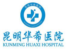 昆明华希医院男科logo