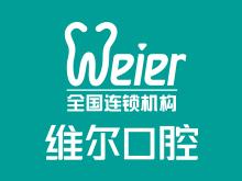 北京维尔口腔医院logo