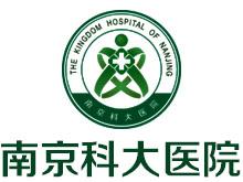 南京科大医院logo