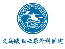 义乌欧亚泌尿外科医院logo