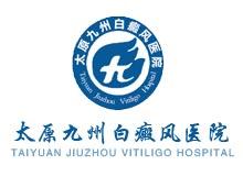太原九州正规白癜风医院logo