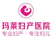 惠阳玛莱妇产医院logo