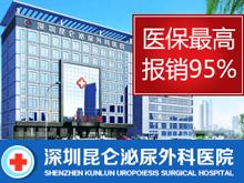深圳昆仑泌尿外科医院logo