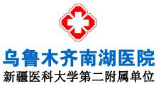 乌鲁木齐南湖医院logo